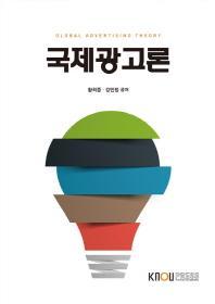 국제광고론(2학기, 워크북포함)
