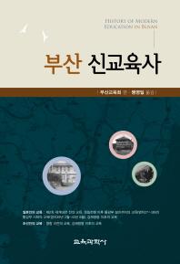 부산 신교육사