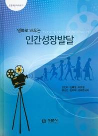 영화로 배우는 인간성장발달