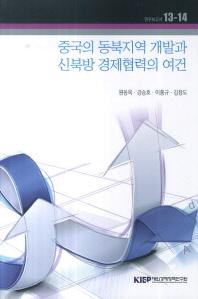 중국의 동북지역 개발과 신북방 경제협력의 여건