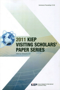 2011 KIEP Visiting Scholars Paper Series