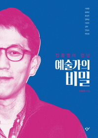 진중권이 만난 예술가의 비밀