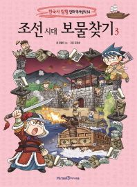 조선 시대 보물찾기. 3