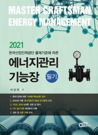 한국산업인력공단 출제기준에 따른 에너지관리기능장 필기(2021)