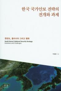 한국 국가안보 전략의 전개와 과제