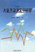 대기오염측정분석학