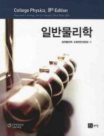 일반물리학(8TH EDITION)