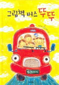 그림책 버스 뚜뚜