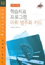 어휘 범주화 카드(전문가용)