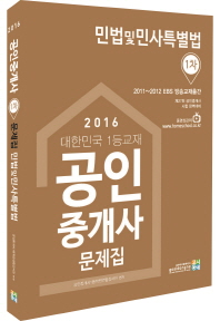 민법 및 민사특별법 문제집(공인중개사 1차)(2016)