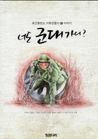 너도 군대가니?