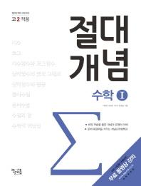 절대개념 고등 수학1(2020)