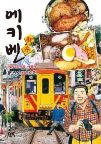 에키벤 철도 도시락 여행기: 대만 오키나와 편