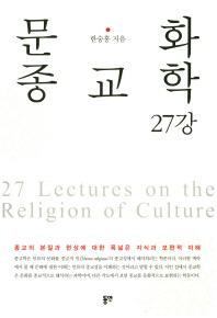 문화종교학 27강