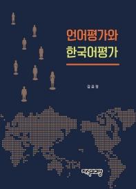언어 평가와 한국어 평가