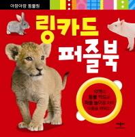 링카드 퍼즐북: 아장아장 동물원