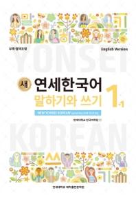 새 연세한국어 말하기와 쓰기. 1-1(English Version)