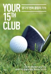 열다섯 번째 클럽의 기적(your 15th club)