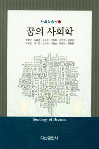 꿈의 사회학