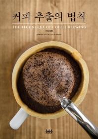 커피 추출의 법칙