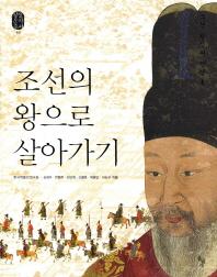 조선의 왕으로 살아가기: 조선 왕실의 일상. 1
