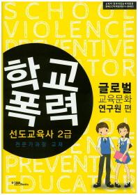 학교폭력(선도교육사 2급)