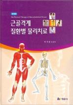 근골격계 질환별 물리치료