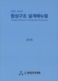 KBC 합성구조 설계매뉴얼(2016)