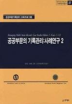 공공부문의 기록관리: 사례연구. 2