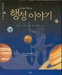 행성 이야기 (태양계의 아홉 신화)