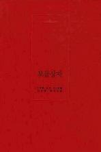 보물상자(빨강)
