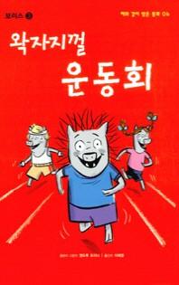 왁자지껄 운동회
