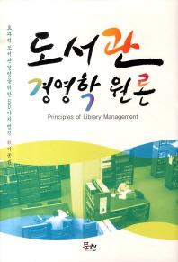 도서관 경영학 원론