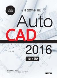 설계 입문자를 위한 Auto CAD(오토 캐드)(2016)