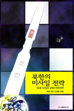 북한의 미사일 전략
