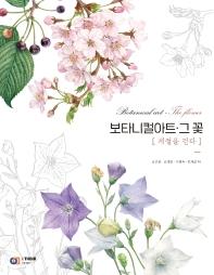 보타니컬아트 그 꽃: 계절을 걷다