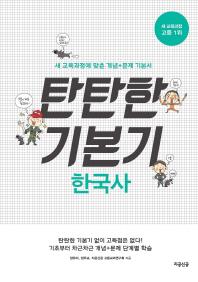 탄탄한 기본기 한국사(2014)