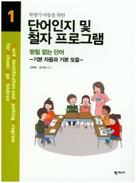 학령기 아동을 위한 단어인지 및 철자 프로그램. 1
