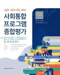 귀화시험 대비 사회통합프로그램 종합평가(2020)