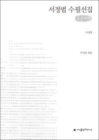 서정범 수필선집(큰글씨책)