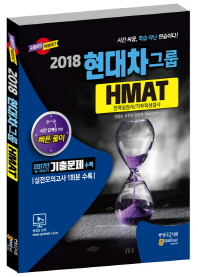현대자동차그룹 HMAT 인적성검사/직무적성검사(2018)