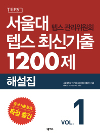 서울대 텝스 최신기출 1200제: 해설집