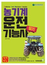 농기계운전기능사 필기