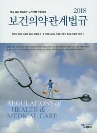보건의약관계법규(2018)