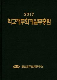 학교재무회계실무총람(2017)