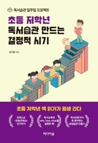 초등 저학년 독서습관 만드는 결정적 시기