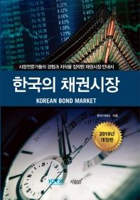한국의 채권시장(2019)