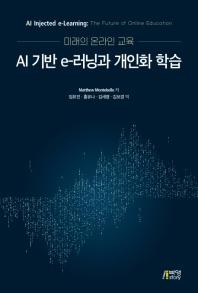 미래의 온라인교육: AI 기반 e-러닝과 개인화 학습