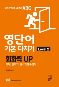 영단어 기본 다지기 Level. 2