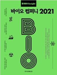 바이오 컴퍼니 2021